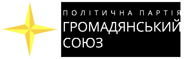 ГРОМАДЯНСЬКИЙ  СОЮЗ - Одеса